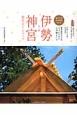 伊勢神宮 参宮ガイドブック<癸巳版> 第六十二回式年遷宮記念