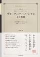 ヴォーチェ・ディ・フィンテとその実践 あなたの声帯が生かされる発声法 合唱のためのメソッド