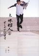 文・堺雅人 すこやかな日々 (2)