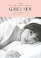 GIRL's SEX<完全版> おしゃれでキュートな女の子のための1冊