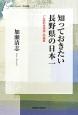知っておきたい長野県の日本一 「しあわせ信州」の秘密