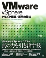 VMware vSphere クラスタ構築/運用の技法