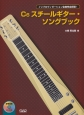 スチールギター・ソングブック CD付 全曲定番的インプロヴィゼーション完全採譜!