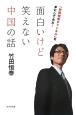 面白いけど笑えない中国の話 「竹田恒泰チャンネル」を本にしてみた!