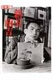 新美南吉 [ごんぎつね][手ぶくろを買いに]そして[でんでんむしのかなしみ] 日本のこころ210 悲哀と愛の童話作家