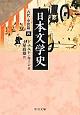 日本文学史 古代・中世篇4