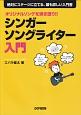 オリジナルソングを弾き語り!!シンガーソングライター入門
