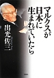 マルクスが日本に生まれていたら<新版>