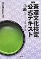 茶道文化検定 公式テキスト 3級<新版> 茶の湯がわかる本