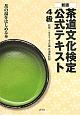 茶道文化検定 公式テキスト 4級<新版> 茶の湯をはじめる本