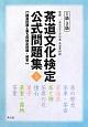 茶道文化検定 公式問題集 1級・2級 練習問題と第5回検定問題・解答(5)