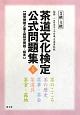 茶道文化検定 公式問題集 3級・4級 練習問題と第5回検定問題・解答(5)