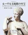 ルーヴル美術館の至宝 ポストカードブック 地中海の「美」の遺産