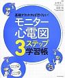モニター心電図3ステップ学習帳 基礎がわかれば恐くない!