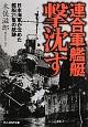 連合軍艦艇 撃沈す 日本海軍が沈めた艦船21隻の航跡