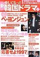 新・愛してるっ!!韓国ドラマ ペ・ヨンジュン1年ぶりに公式の場に登場! 韓流10周年とペ・ヨンジュンの軌跡 (5)
