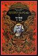 皆川博子コレクション 冬の雅歌 (3)