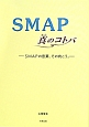 SMAP 真のコトバ SMAPの言葉、その向こう。