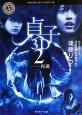 貞子 3D 再誕 (2)