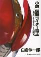 小説・仮面ライダー電王 東京ワールドタワーの魔犬