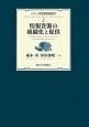 情報資源の組織化と提供 シリーズ図書館情報学2