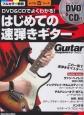 DVD&CDでよくわかる! はじめての速弾きギター この一冊で速弾きをマスター! DVD付&CD付 フルカラー教則