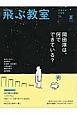 季刊 飛ぶ教室 2013夏 岡田淳は、何でできている? 児童文学の冒険(34)