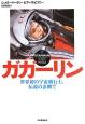 ガガーリン 世界初の宇宙飛行士、伝説の裏側で