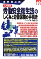入門図解・労働安全衛生法のしくみと労働保険の手続き 事業者必携
