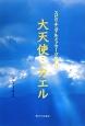 大天使ミカエル スピリチュアルメッセージ集11