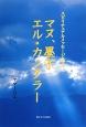マヌ、墨子、エル・カンタラー スピリチュアルメッセージ集12