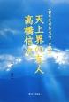 天上界の友人 高橋信次 スピリチュアルメッセージ集18