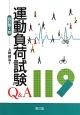 運動負荷試験Q&A119<改訂第2版>