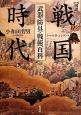 図説・戦国時代 武器・防具・戦術百科