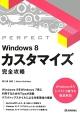Windows8 カスタマイズ完全攻略 Windows8のレジストリ操作を徹底解説