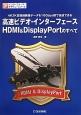 高速ビデオ・インターフェースHDMI&DisplayPortのすべて インターフェース・デザイン・シリーズ 4K2K高精細画像データを10Gbps超で伝送でき