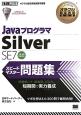 Javaプログラマ Silver SE7 スピードマスター問題集 オラクル認定資格試験学習書