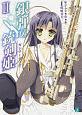 銀弾の銃剣姫-ガンソーディア- (2)