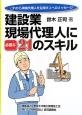 建設業現場代理人に必要な21のスキル これから現場代理人を目指す人へのメッセージ