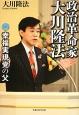 政治革命家 大川隆法 幸福実現党の父