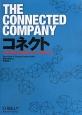 コネクト 企業と顧客が相互接続された未来の働き方
