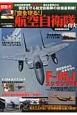 「空を守る!」航空自衛隊の真実 F-15Jスクランブル!領空侵犯から日本を守れ