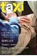 en-taxi いとうせいこうby重松清/「娼婦と文学」特集/小説藤野可織 超世代文芸クォリティマガジン(39)