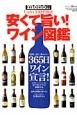 安くて旨い!ワイン図鑑 mono特別編集 気軽に、楽しく飲みたい 365日ワイン宣言!