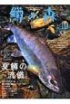 鱒の森 特集:夏鱒の流儀。 (19)