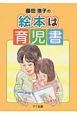 藤田浩子の絵本は育児書