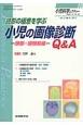小児科学レクチャー 3-4 2013 読影の極意を学ぶ小児の画像診断Q&A 頭部・頭頚部編