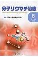 分子リウマチ治療 6-3 2013.8 特集:TNFα阻害薬の10年