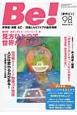 季刊 Be! 2010March 特集:自分に使える「リフレーミング」術 見方ひとつで、世界が開ける! 依存症・家族・AC・・・回復とセルフケアの最新情報(98)