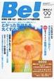 季刊 Be! 2010June 特集:とがった気持ちを丸くする方法 依存症・家族・AC・・・回復とセルフケアの最新情報(99)